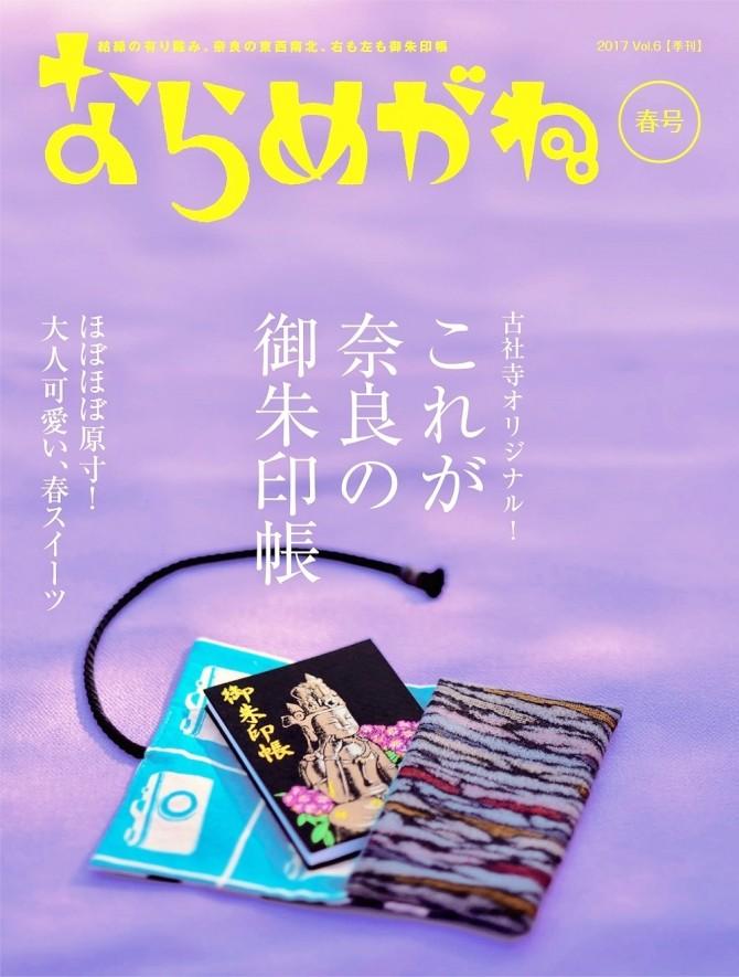 Vol.06(2017年春号)
