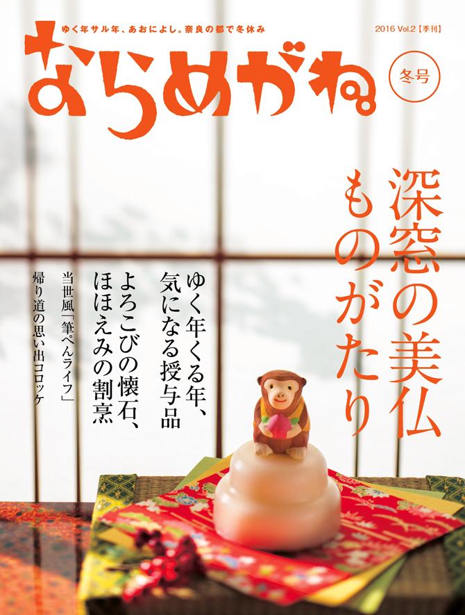 Vol.02(2016年冬号)