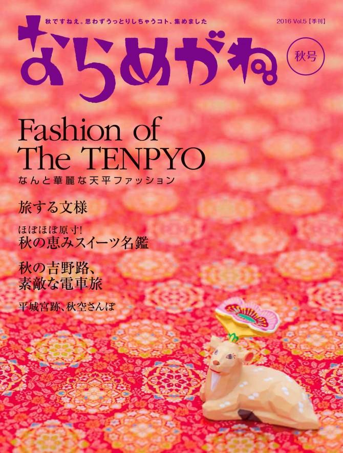 Vol.05(2016年秋号)
