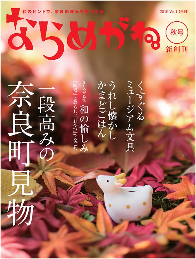 Vol.01(2015年秋号)