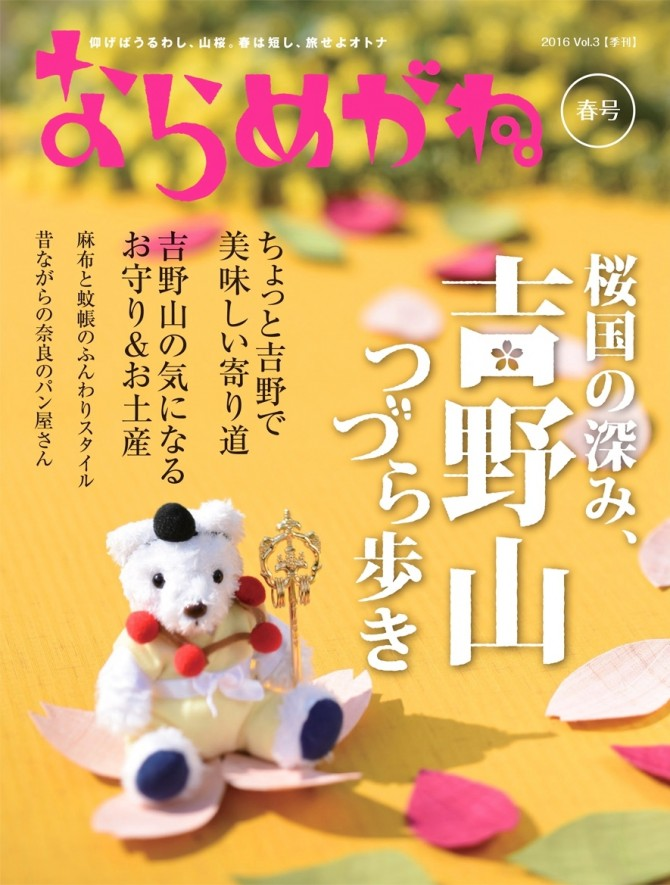 Vol.03(2016年春号)